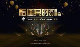 """""""恰逢其时"""" 2018 CJ 酒会"""