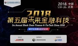 第五届未来金融科技2018