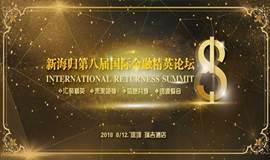 2018深圳【第八届海归国际金融精英论坛】&AUGUST 12 THE ST.REGIS