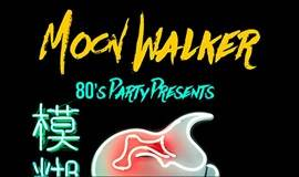 MoonWalker - 80年代怀旧跳舞派对