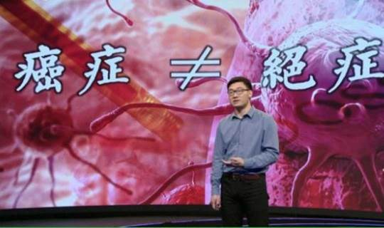 【凤凰世纪大讲堂】7.18下午 李治中:如何避免因癌致贫