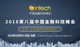 第八届中国金融科技峰会