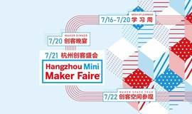 2018 Hangzhou Mini Maker Faire | 国际创客论坛,与重量级创客嘉宾面对面探讨!