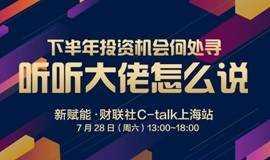 """财联社2018""""新赋能"""" C-talk上海站"""