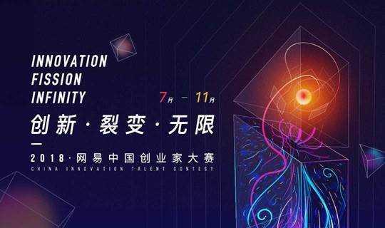 2018网易中国创业家大赛(项目征集)
