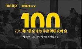 2018第7届TOP100全球软件案例研究峰会