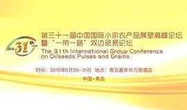 """第三十一届中国国际小宗农产品展望高峰论坛暨""""一带一路""""双边贸易论坛"""