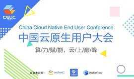 2018 China Cloud Native End User Conference 中国云原生用户大会