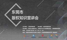 东莞市版权保护专题讲座