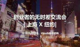 创业者的无时差交流会 | 上海 X 纽约