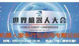 世界机器人大会专题论坛---机器人服务行业应用专题论坛
