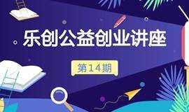 """乐创公益创业讲座第14期——创业四""""不""""曲"""