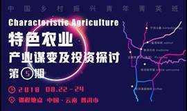 云南特色农业产业谋变及投资探讨