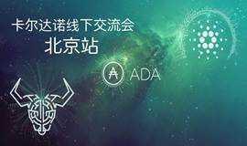 卡尔达诺 meetup 北京站(区块链、Cardano)