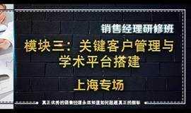 上海专场销售培训课:模块三 关键客户管理与学术平台搭建