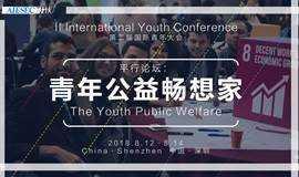 第二届国际青年大会平行论坛:青年公益畅想家