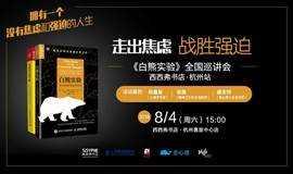 【西西弗书店·杭州】走出焦虑 战胜强迫《白熊实验》全国巡讲会