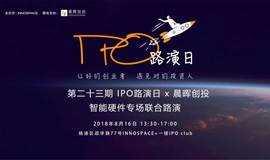 预告 | IPO路演日 | 第二十三期 - 智能硬件专场