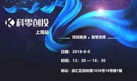 科零丨上海站【高新技术】优秀项目路演