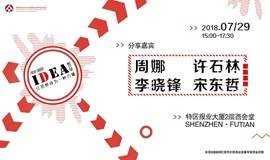 2018深圳IDEA悦分享——【第一期】嘉宾阵容:周娜、许石林、李晓锋、宋东哲