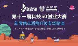第十一届科技50创业大赛-新零售&消费升级专场路演
