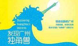"""2018发现广州""""独角兽""""创新企业启动会"""