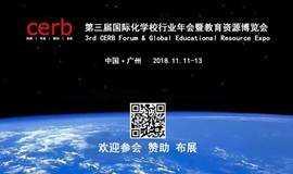 第三届国际化学校行业年会暨教育资源博览会