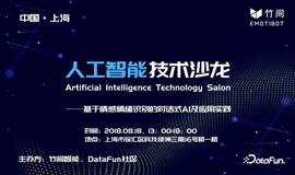 人工智能技术沙龙 ——基于情感情绪识别的对话式AI及应用实践