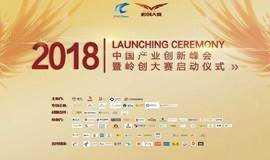 2018中国产业创新峰会暨岭创大赛启动仪式