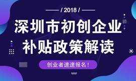 速速报名| 2018年深圳市最新初创企业补贴政策解读