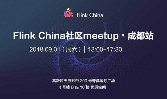 Flink China社区线下 Meetup·成都站-实时计算,大有可为