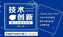 【技术创新专场】7月29日北京|饿了么技术沙龙・第29弹