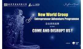 A•Entrepreneur Adventure Programme (武汉赛区)- K11 52小时创业沙拉