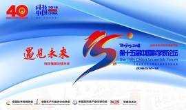 第十五届中国科学家论坛