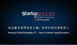 創業磨坊昆明訪談七期:如何打動天使投資人 Startup Grind Kunming #7:  how to attract angel investors