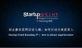 创业磨坊昆明访谈七期:如何打动天使投资人 Startup Grind Kunming #7:  how to attract angel investors