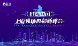 链动中国·上海独角兽创新峰会|百位投资人齐聚上海,等你放胆来聊!