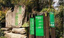 【走遍深圳系列】银湖山郊野公园12KM穿越 第11期 8月5日
