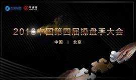 2018中国第四届操盘手大会 ——大道至简