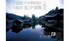 """""""大师之旅""""东利惠中国讲演会·上海站"""