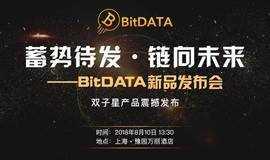 BitDATA区块链新品全球首发会:联合多家项目方空投有价币!搞事情!