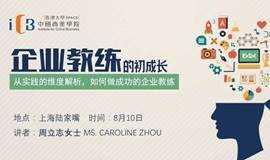 【香港大学】公开课讲座|从实践维度解析企业教练初成长