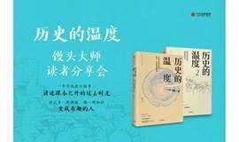 """历史的温度——""""馒头说历史""""新书分享会 · 上海站"""