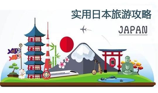 真正的日本旅游攻略,去日本旅游,该避哪些坑