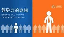 【香港大学讲座】 领导力的真相