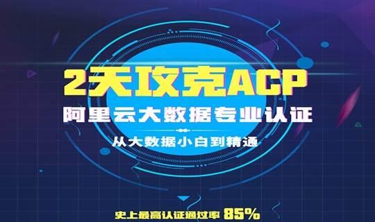 两天攻克ACP大数据!