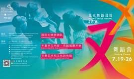 北京舞蹈双周--教学周
