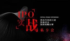 深圳站   IPO实战私享会报名进行时!