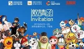 2018中国IP产业年会