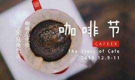 CAFEEX上海咖啡与茶展 & 上海咖啡节